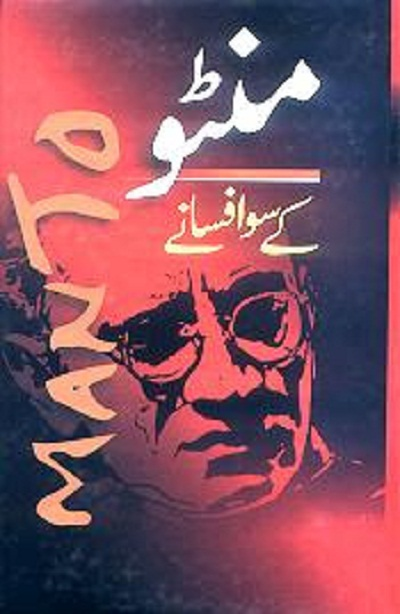 Manto Ke So Afsanay By Saadat Hasan Manto Pdf